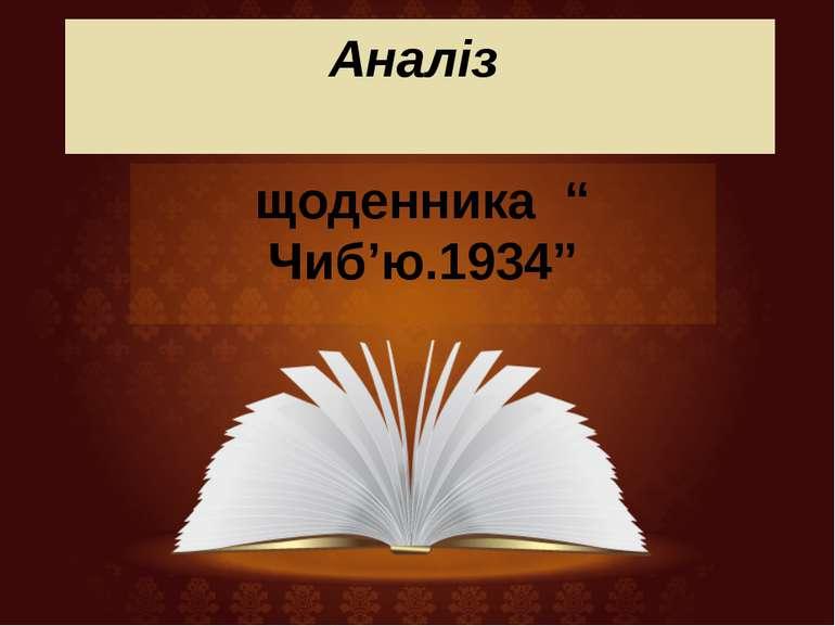 """Аналіз щоденника """" Чиб'ю.1934"""""""