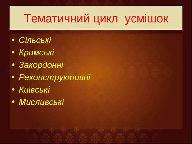 Тематичний цикл усмішок Сільські Кримські Закордонні Реконструктивні Київські...