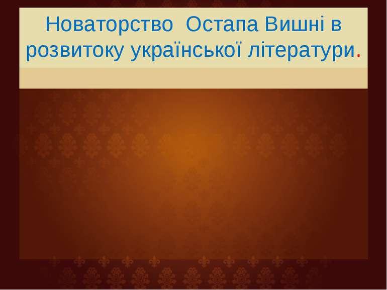 Новаторство Остапа Вишні в розвитоку української літератури.