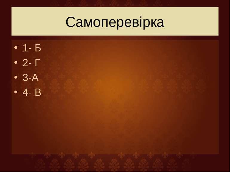 Самоперевірка 1- Б 2- Г 3-А 4- В