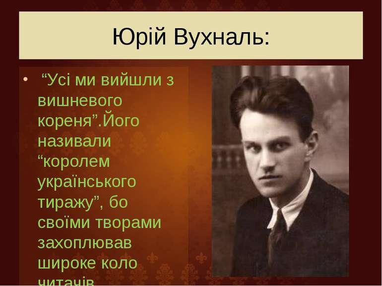 """Юрій Вухналь: """"Усі ми вийшли з вишневого кореня"""".Його називали """"королем украї..."""