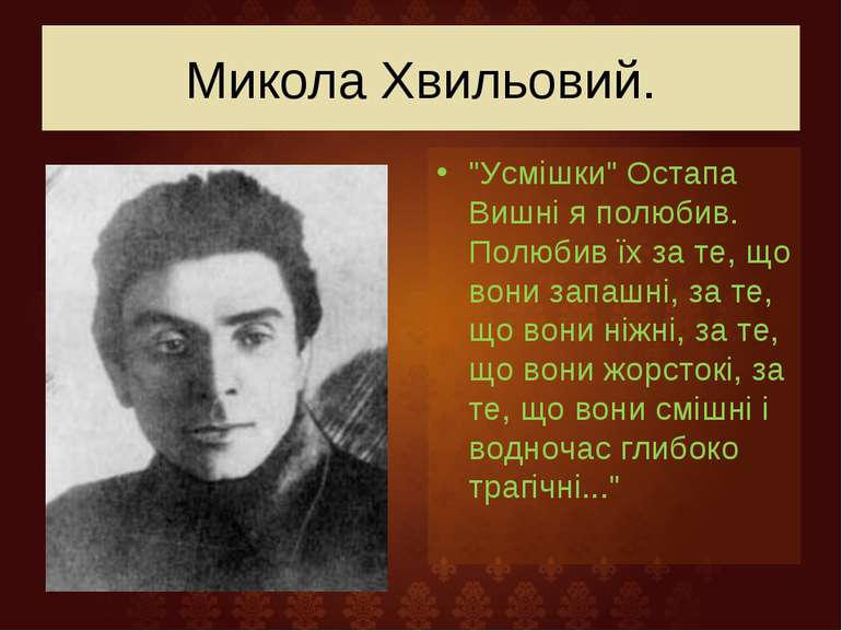 """Микола Хвильовий. """"Усмішки"""" Остапа Вишні я полюбив. Полюбив їх за те, що вони..."""