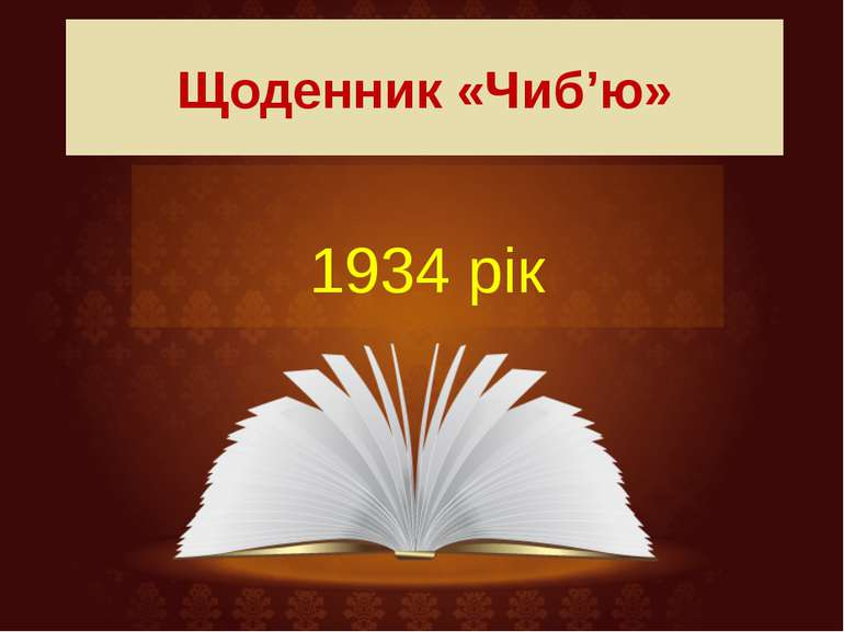 Щоденник «Чиб'ю» 1934 рік