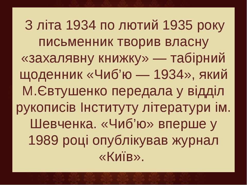 З літа 1934 по лютий 1935 року письменник творив власну «захалявну книжку» —...