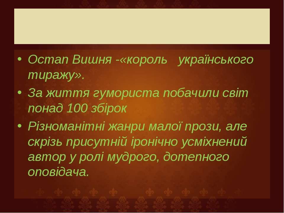 Остап Вишня -«король українського тиражу». За життя гумориста побачили світ п...