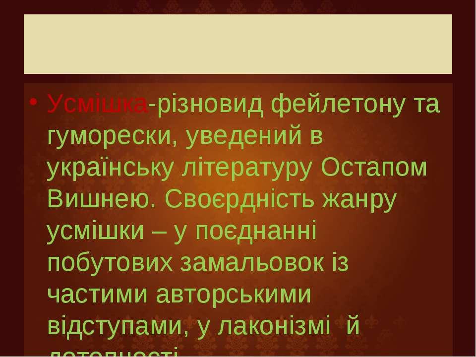 Усмішка-різновид фейлетону та гуморески, уведений в українську літературу Ост...