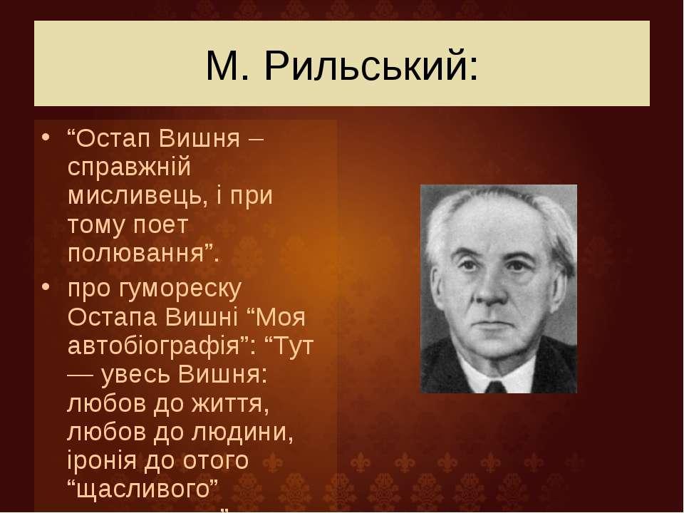"""М. Рильський: """"Остап Вишня – справжній мисливець, і при тому поет полювання""""...."""