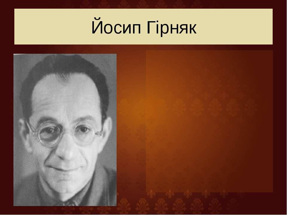 Йосип Гірняк