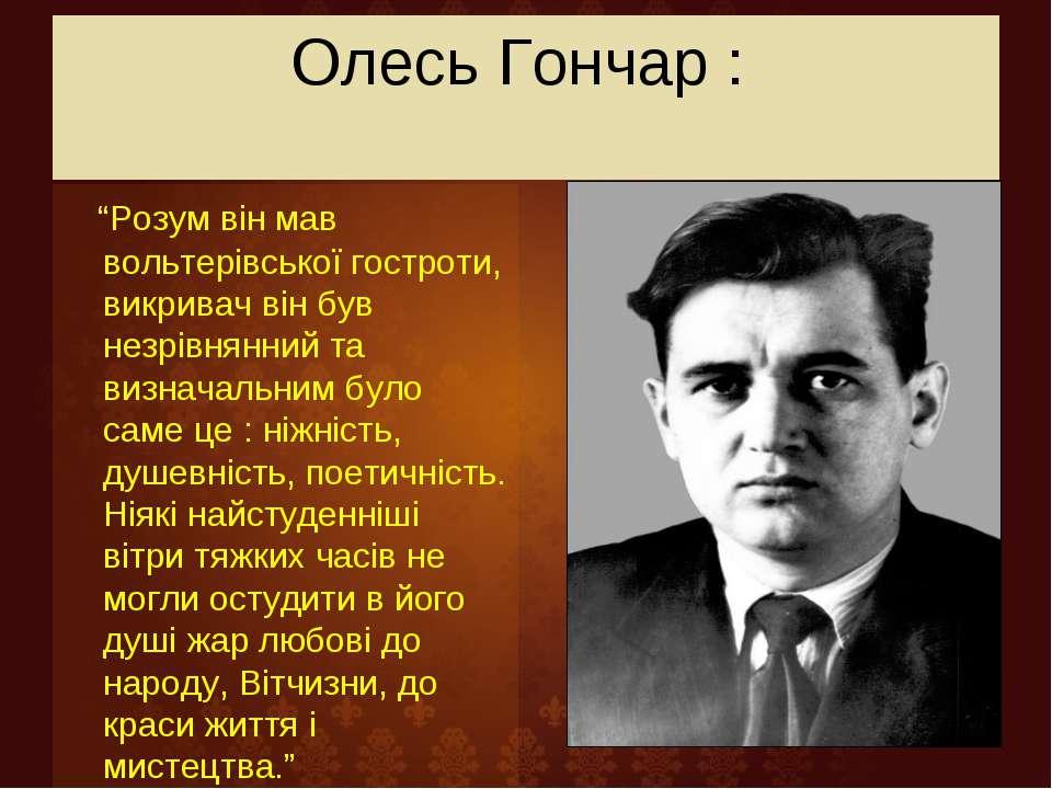 """Олесь Гончар : """"Розум він мав вольтерівської гостроти, викривач він був незрі..."""