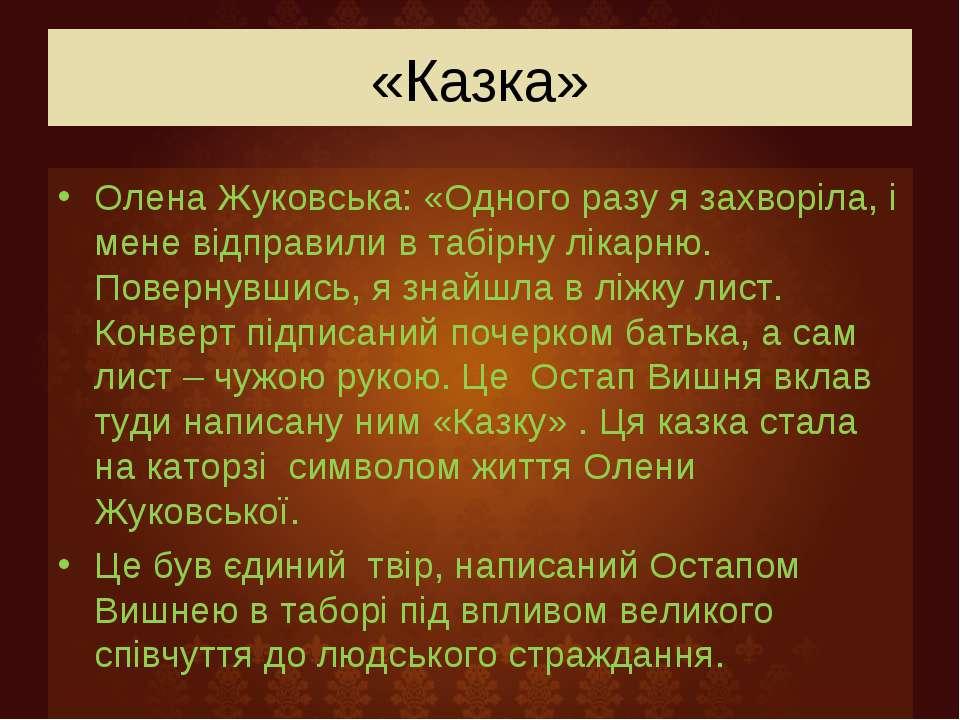 «Казка» Олена Жуковська: «Одного разу я захворіла, і мене відправили в табірн...