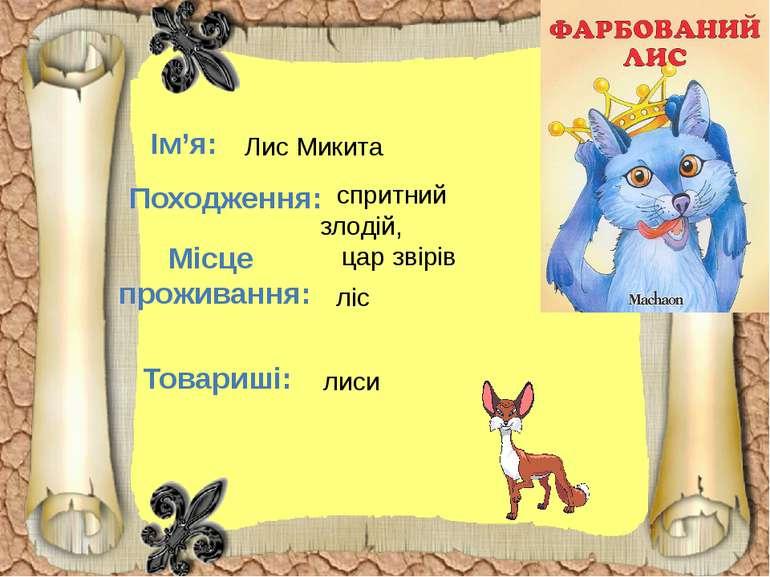 Ім'я: Лис Микита Походження: спритний злодій, цар звірів Місце проживання: лі...