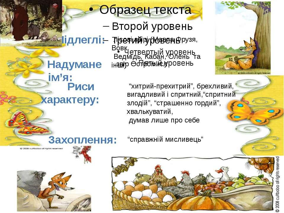 Підлеглі: лісові звірі (Мавпа Фрузя, Вовк, Ведмідь, Кабан, Олень та інші) Над...