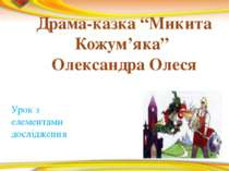 """Драма-казка """"Микита Кожум'яка"""" Олександра Олеся Урок з елементами дослідження"""