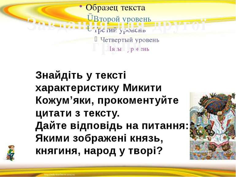 Знайдіть у тексті характеристику Микити Кожум'яки, прокоментуйте цитати з тек...