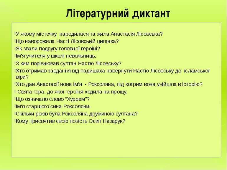 Літературний диктант У якому містечку народилася та жила Анастасія Лісовська?...