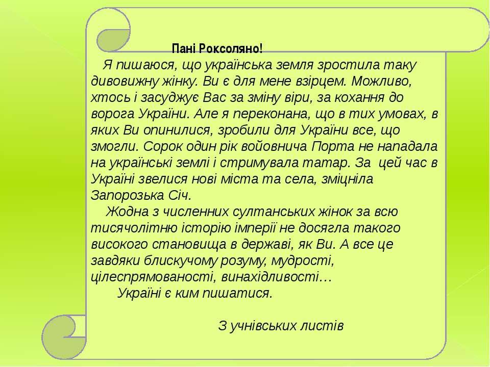 Пані Роксоляно! Я пишаюся, що українська земля зростила таку дивовижну жінку....