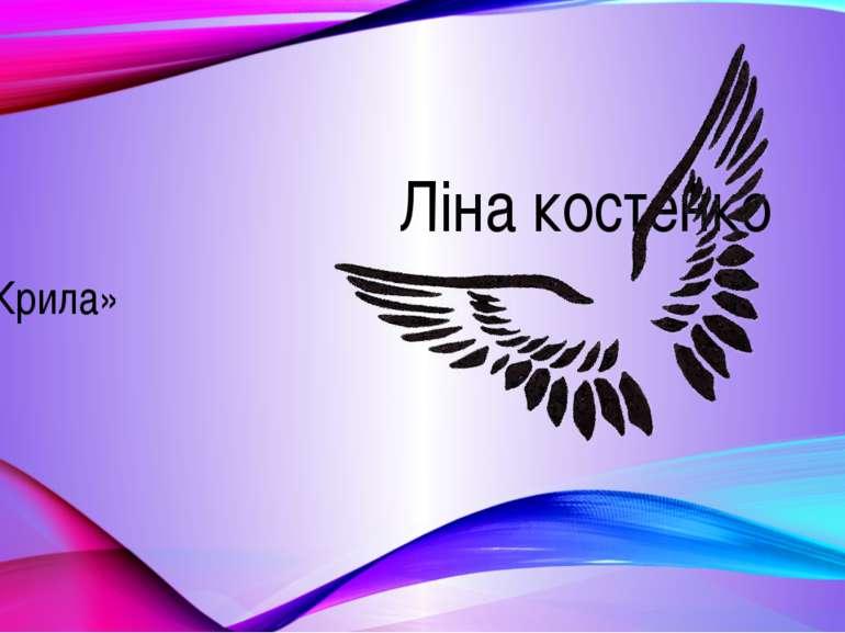 Ліна костенко «Крила»
