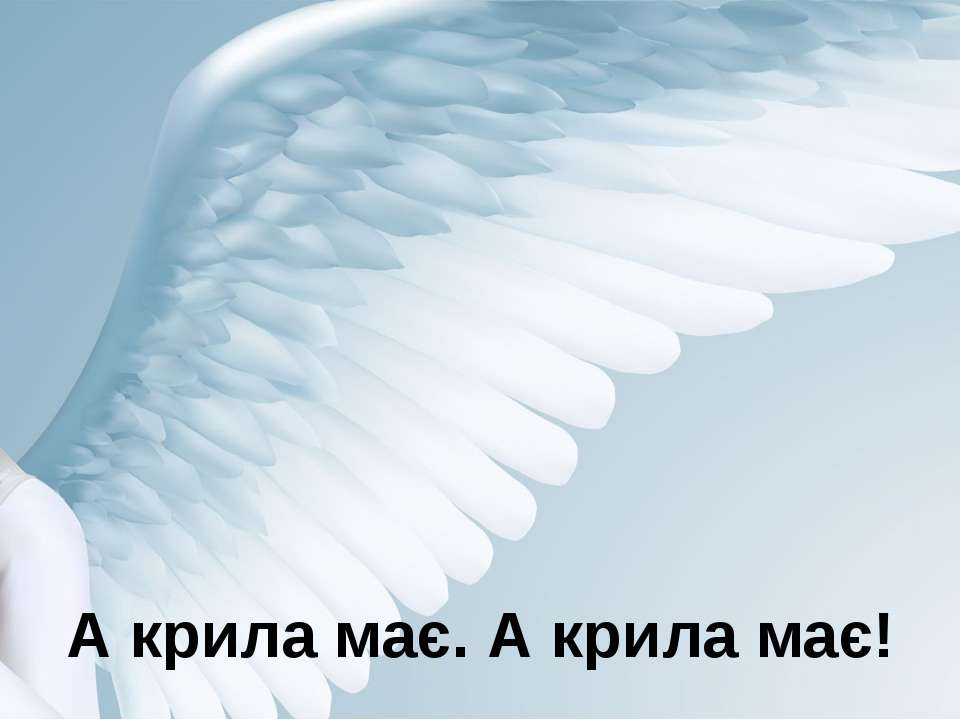 А крила має. А крила має!