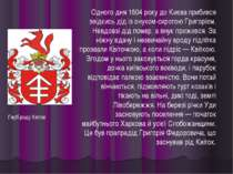 Герб роду Квіток Одного дня 1604 року до Києва прибився звідкись дід із онуко...