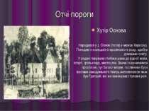 Отчі пороги Хутір Основа Народився у с. Основі (тепер у межах Харкова). Поход...