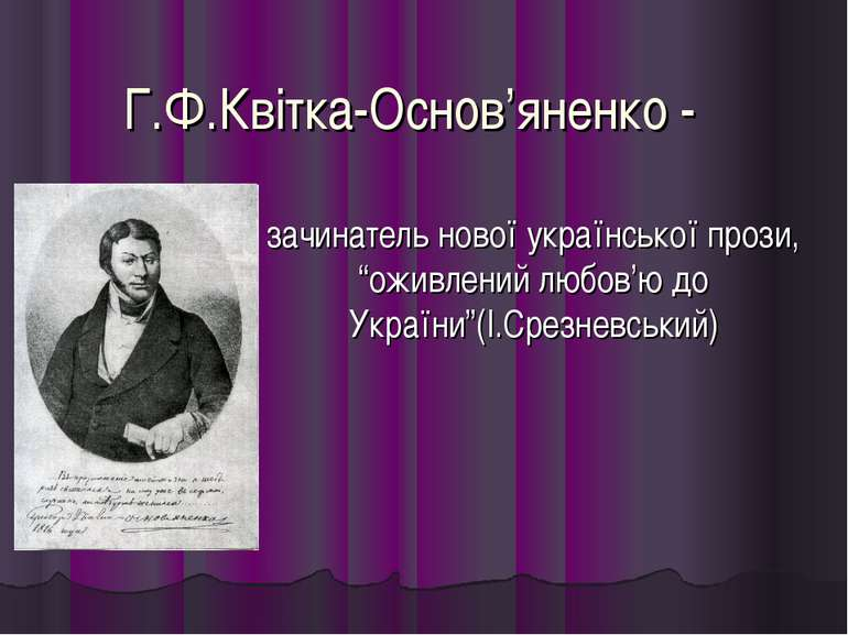 "Г.Ф.Квітка-Основ'яненко - зачинатель нової української прози, ""оживлений любо..."