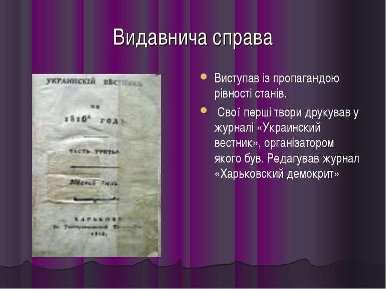 Видавнича справа Виступав із пропагандою рівності станів. Свої перші твори др...
