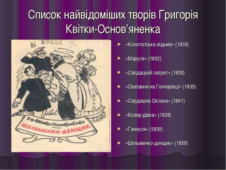 Список найвідоміших творів Григорія Квітки-Основ'яненка «Конотопська відьма» ...