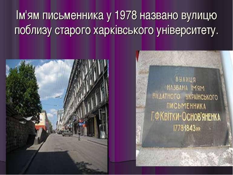 Ім'ям письменника у 1978 названо вулицю поблизу старого харківського універси...