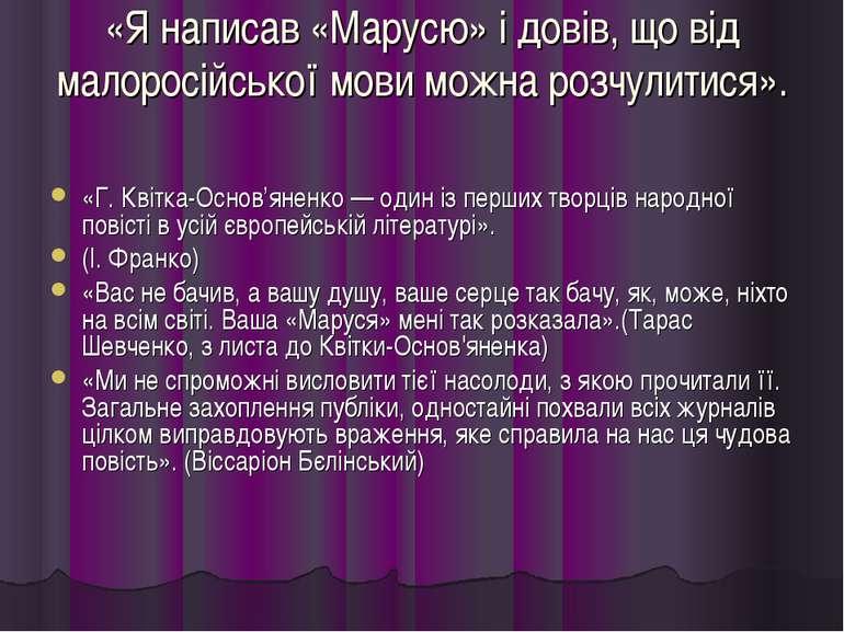 «Я написав «Марусю» і довів, що від малоросійської мови можна розчулитися». «...