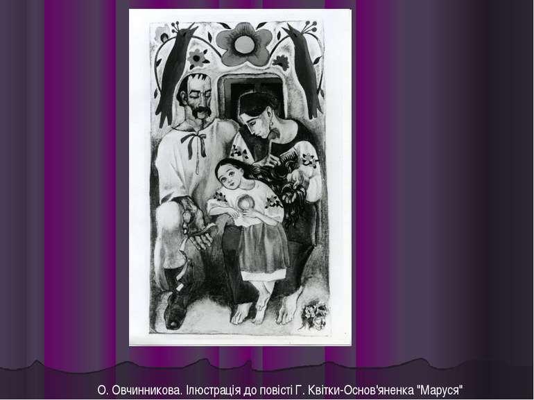 """О. Овчинникова. Ілюстрація до повісті Г. Квітки-Основ'яненка """"Маруся"""""""