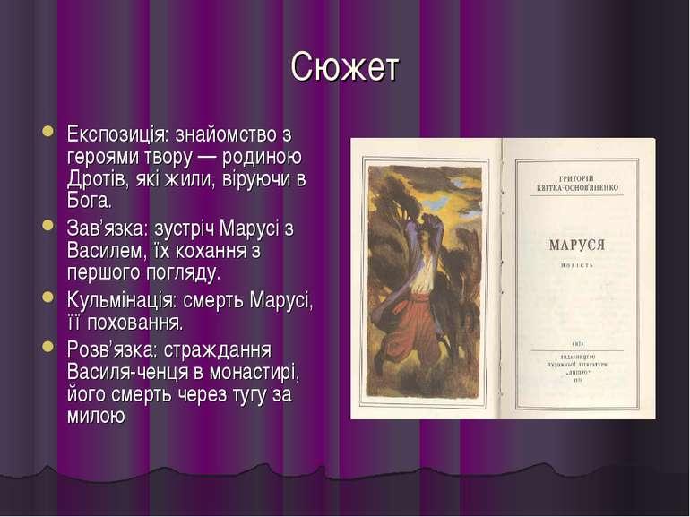 Сюжет Експозиція: знайомство з героями твору — родиною Дротів, які жили, віру...