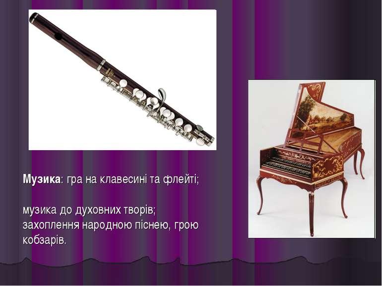 Музика: гра на клавесині та флейті; музика до духовних творів; захоплення нар...