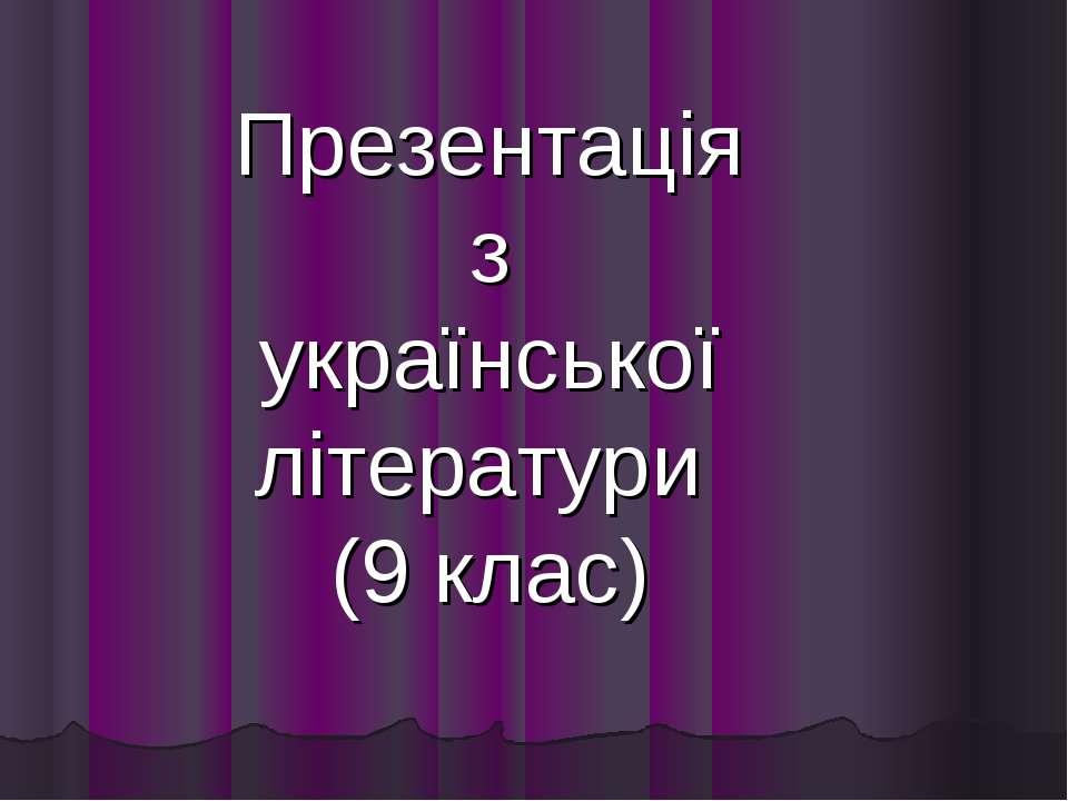 Презентація з української літератури (9 клас)
