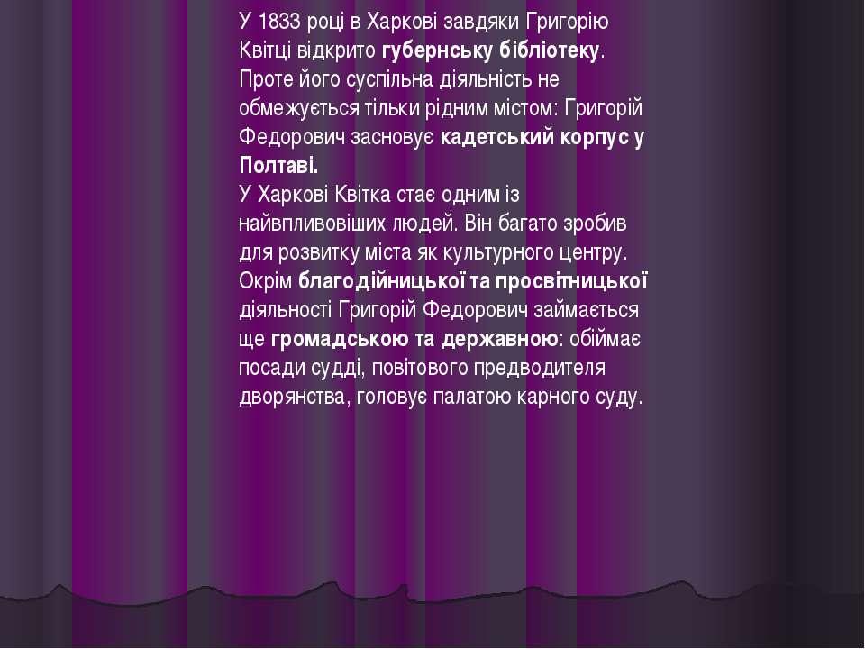 У 1833 році в Харкові завдяки Григорію Квітці відкрито губернську бібліотеку....