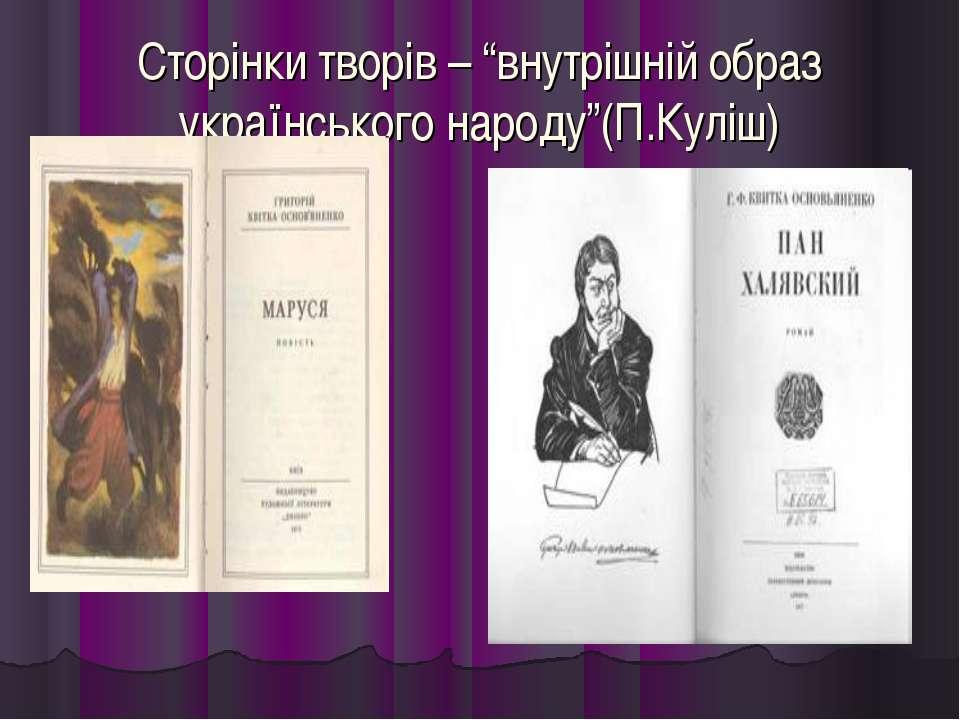 """Сторінки творів – """"внутрішній образ українського народу""""(П.Куліш)"""