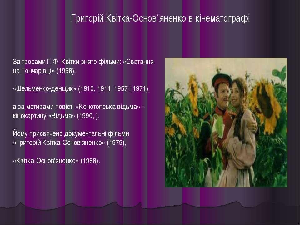Григорій Квітка-Основ`яненко в кінематографі За творами Г.Ф. Квітки знято філ...