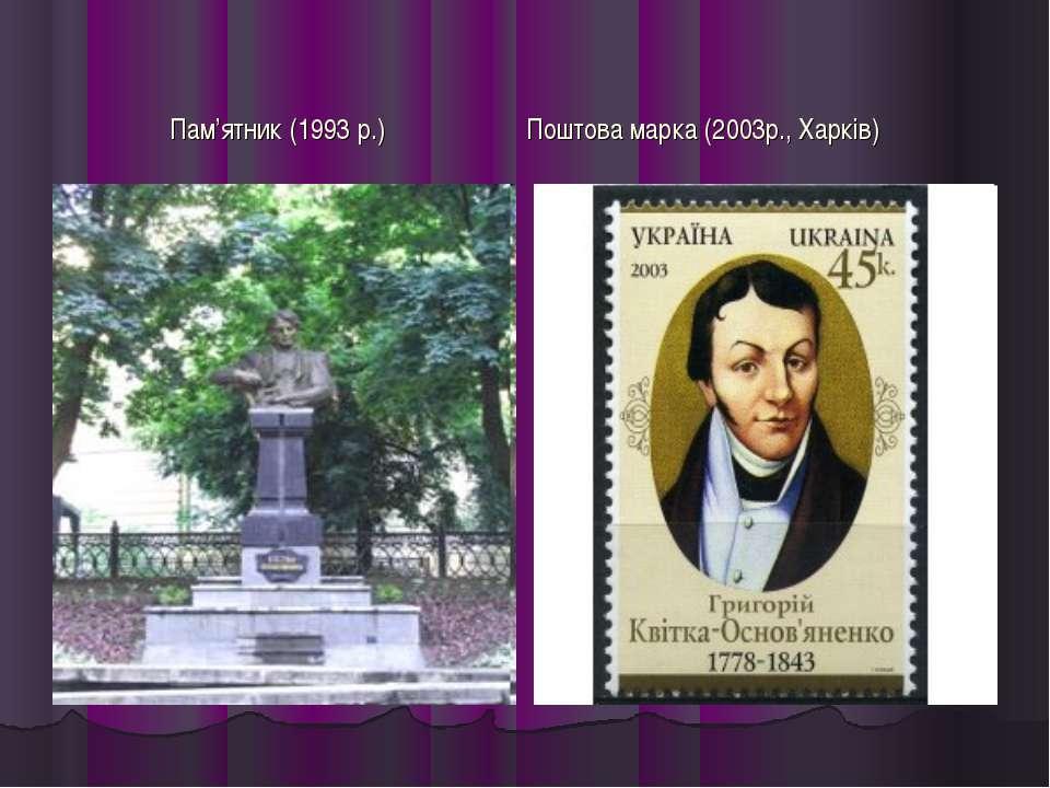 Пам'ятник (1993 р.) Поштова марка (2003р., Харків)