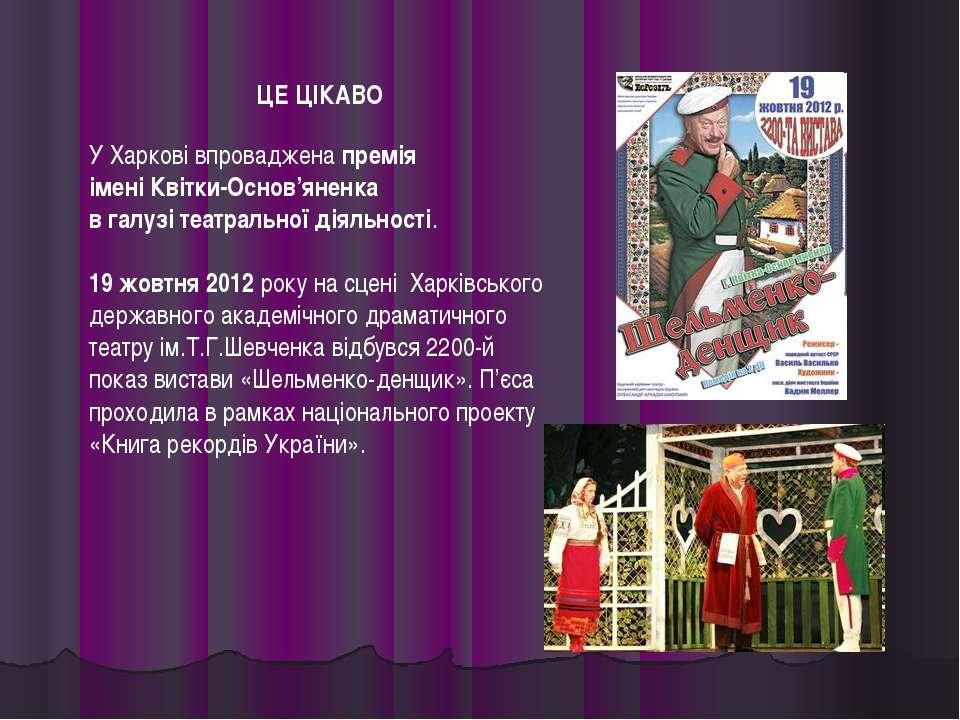 ЦЕ ЦІКАВО У Харкові впроваджена премія імені Квітки-Основ'яненка в галузі теа...