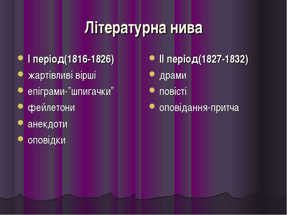 """Літературна нива І період(1816-1826) жартівливі вірші епіграми-""""шпигачки"""" фей..."""