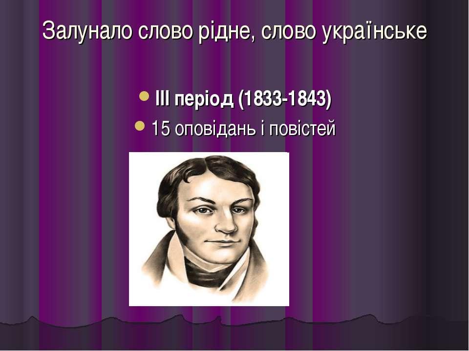 Залунало слово рідне, слово українське ІІІ період (1833-1843) 15 оповідань і ...