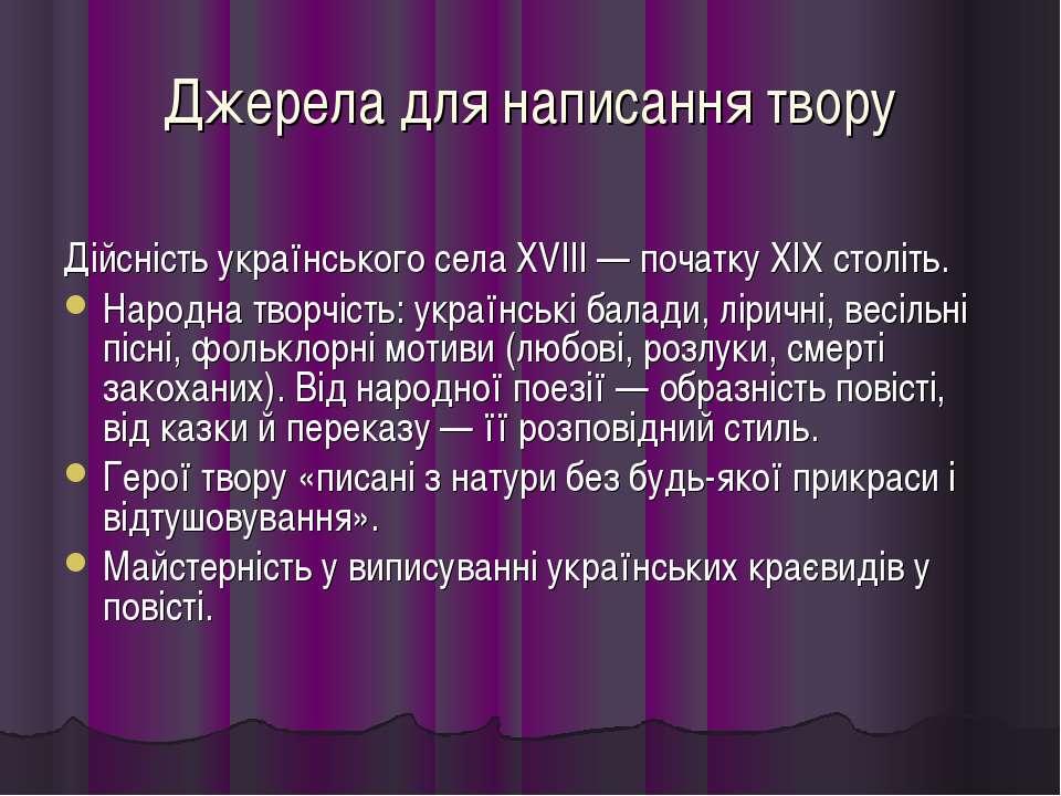Джерела для написання твору Дійсність українського села ХVІІІ — початку ХІХ с...
