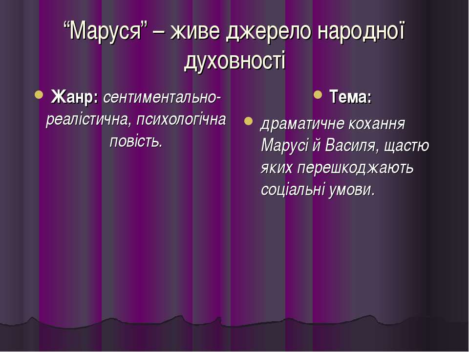 """""""Маруся"""" – живе джерело народної духовності Жанр: сентиментально-реалістична,..."""