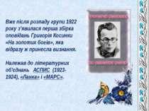 Вже після розпаду групи 1922 року з'явилася перша збірка оповідань Григорія ...