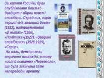 За життя Косинки було опубліковано близько двадцяти збірок новел і оповідань....