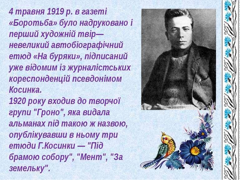 4 травня 1919 р. в газеті «Боротьба» було надруковано і перший художній твір—...