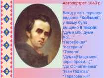 """Автопортрет 1840 р. Вихід у світ першого видання """"Кобзаря"""", у якому було вміщ..."""