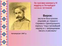 За гратами каземату ІІІ відділу в Петербурзі написав 12 поезій Вирок: заслати...