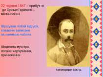 . Автопортрет 1847 р. 22 червня 1847 – прибуття до Орської кріпості – міста-п...
