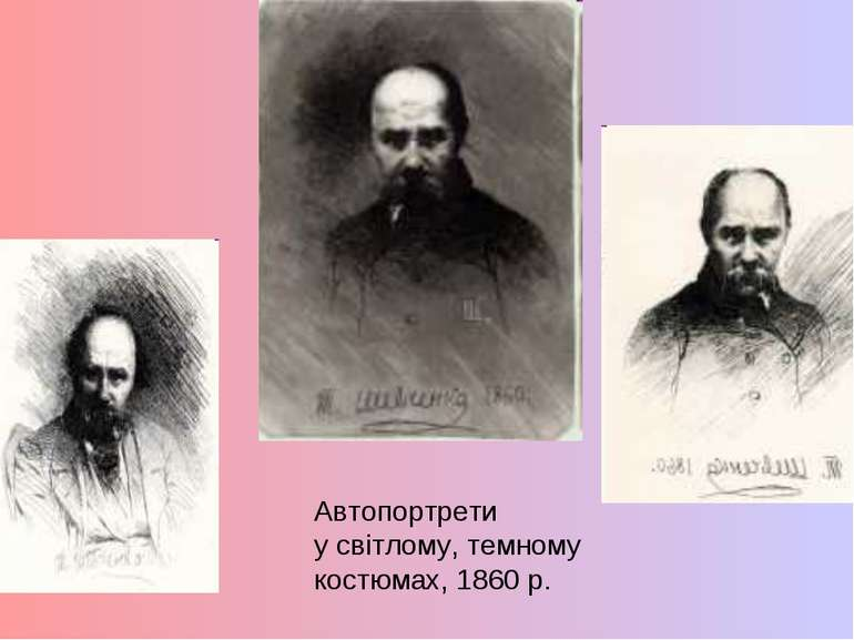Автопортрети у світлому, темному костюмах, 1860 р.