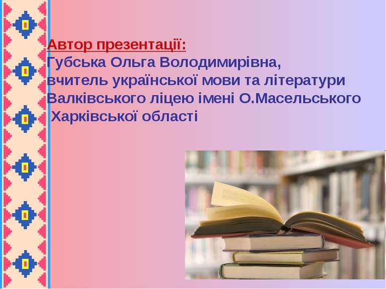 Автор презентації: Губська Ольга Володимирівна, вчитель української мови та л...